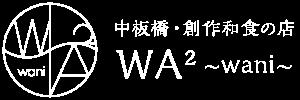 中板橋・創作和食 wa2
